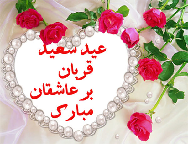عکس و متن تبریک عید قربان