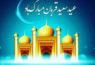 اس ام اس های زیبای تبریک عید قربان (۴)