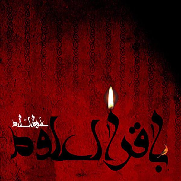 اس ام اس های شهادت امام محمد باقر