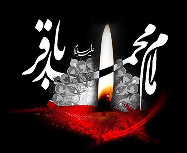 اس ام اس های شهادت امام محمد باقر (ع) (۱)