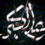 اس ام اس شهادت حضرت علی اکبر (ع) (۱)