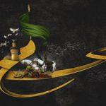 اس ام اس و متن های تسلیت ماه محرم (۵)