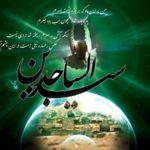 اس ام اس های شهادت امام زین العابدین (ع) (۱)