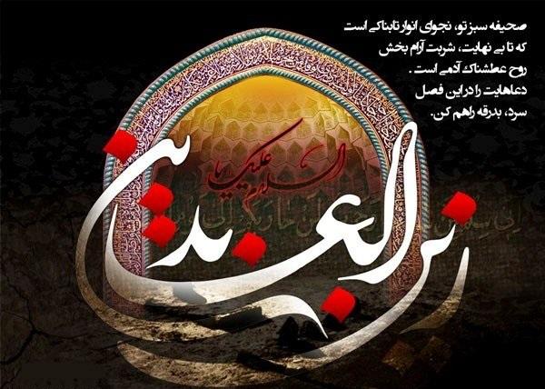 اس ام اس های شهادت امام زین العابدین