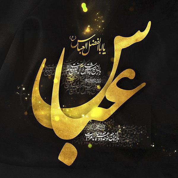 اس ام اس های شهادت حضرت عباس