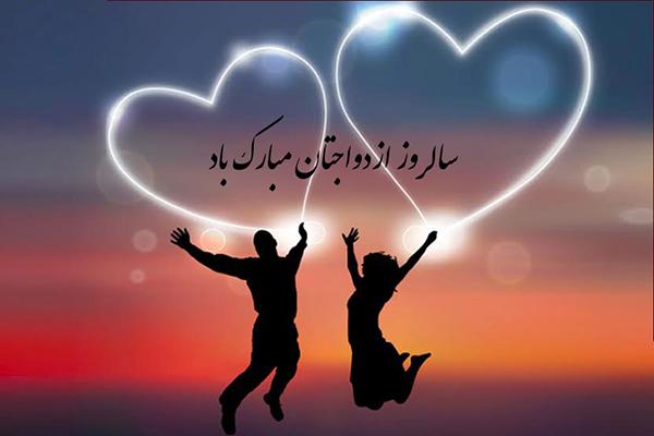 اس ام اس تبریک سالگرد ازدواج (۵)