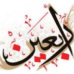 اس ام اس تسلیت اربعین حسینی (۶)