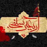 اس ام اس تسلیت اربعین حسینی (۷)