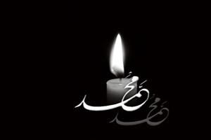 اس ام اس تسلیت رحلت پیامبر اکرم (ص) (۱)