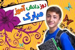 اس ام اس های تبریک سیزده آبان روز دانش آموز (۲)