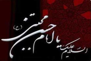 اس ام اس شهادت امام حسن مجتبی (ع) (۲)