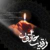 اس ام اس شهادت حضرت رقیه (ع) (۱)