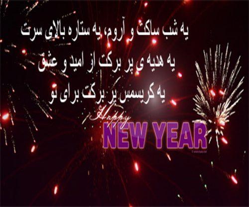 اس ام اس تبریک سال نو میلادی انگلیسی و فارسی ۲۰۱۹