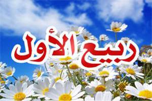 اس ام اس های جدید تبریک ماه ربیع الاول (۱)