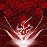 اس ام اس شهادت امام حسن عسکری (ع ) (۱)
