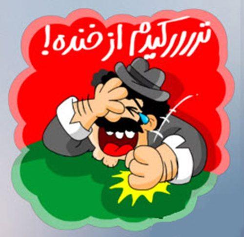 اس ام اس های خنده دار شب یلدا 1
