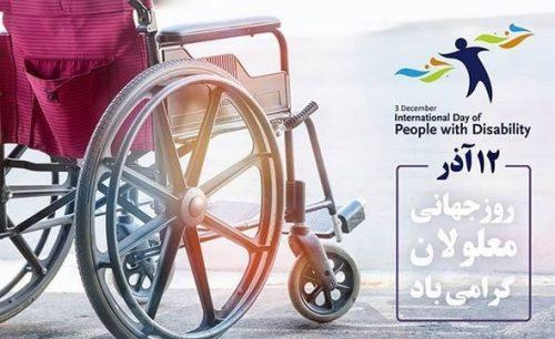 اس ام اس های روز جهانی معلولان 1