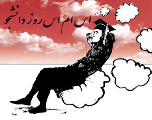 اس ام اس های زیبای تبریک روز دانشجو (۱)