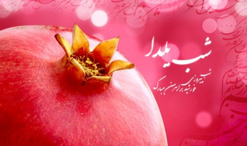 اس ام اس های عاشقانه و زیبای شب یلدا 1