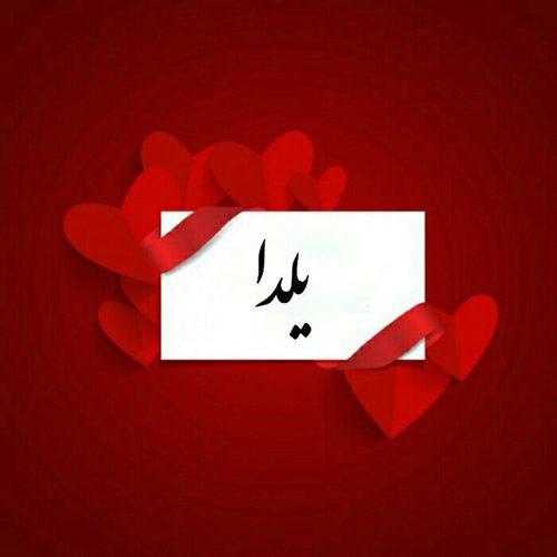 اس ام اس های عاشقانه و زیبای شب یلدا (۲)
