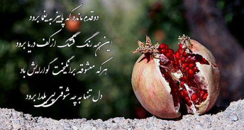 اس ام اس های عاشقانه و زیبای شب یلدا 2
