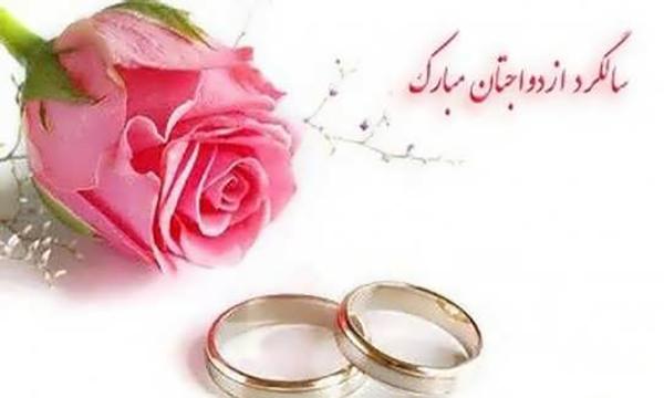 اس ام اس تبریک سالگرد ازدواج 6