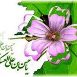 اس ام اس تبریک ولادت امام حسن عسگری (ع) (۱)