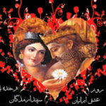 اس ام اس سپندارمذگان روز عشق ایرانی