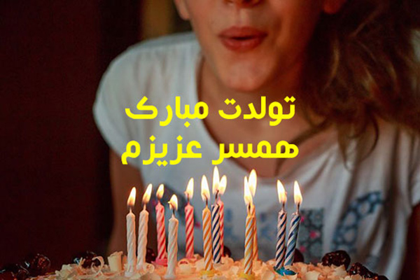 تبریک تولد همسر