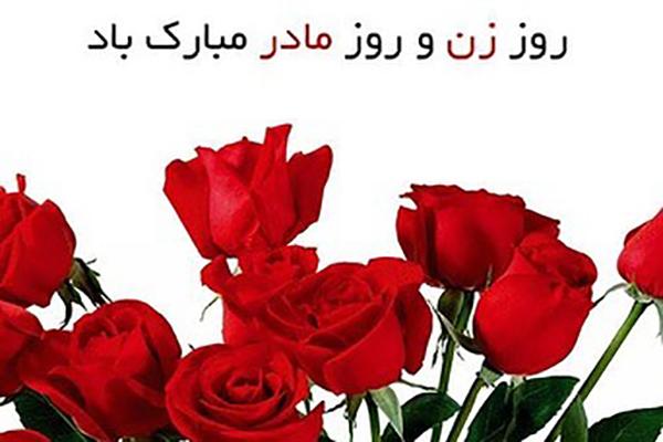 تبریک روز مادر و روز زن با متن های زیبا و عکس نوشته