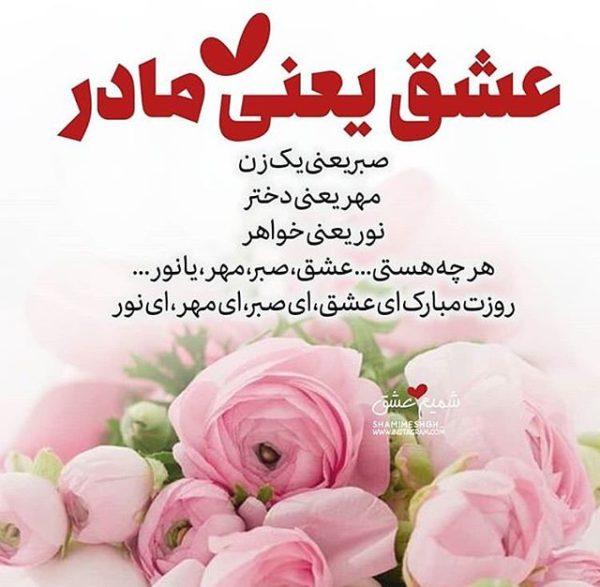 تبریک روز مادر و روز زن