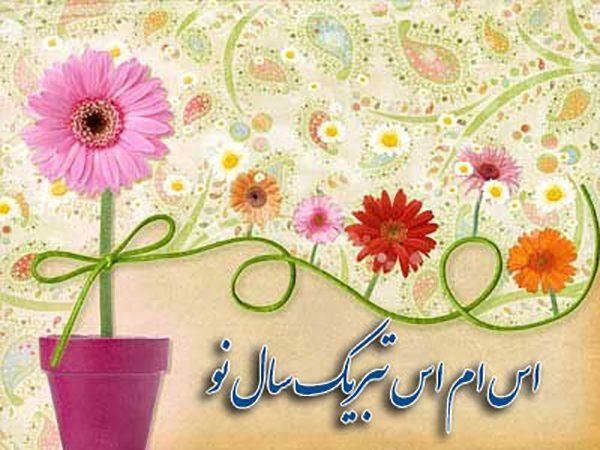 اس ام اس تبریک عید نوروز ۹۷ (۳)