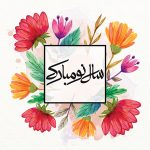 اس ام اس تبریک عید نوروز ۹۷ (۱)