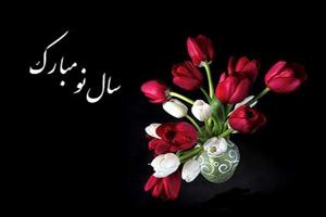 اس ام اس تبریک عید نوروز ۹۶ (۵)