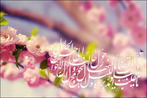 اس ام اس عید نوروز ۹۶