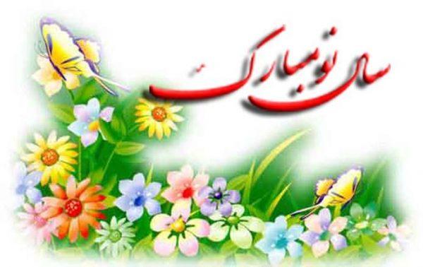 اس ام اس تبریک عید نوروز ۹۷ (۲)