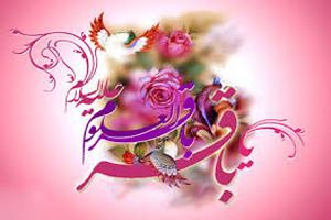 اس ام اس ولادت امام محمد باقر (ع) (۲)