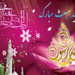 اس ام اس تبریک مبعث پیامبر (3)