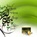اس ام اس تبریک ولادت حضرت علی (ع) (۱)
