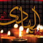 اس ام اس شهادت امام علی النقی الهادی (ع) (۱)