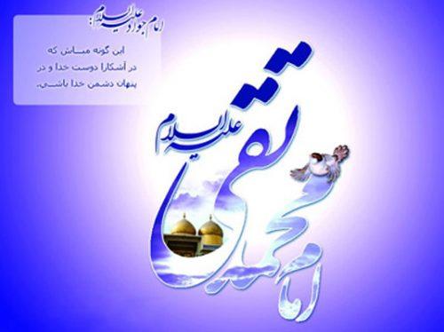 اس ام اس ولادت امام محمد تقی