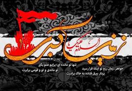 اس ام اس وفات حضرت زینب (س) (1)
