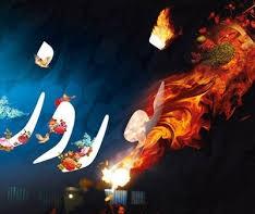 اس ام اس چهارشنبه سوری (۴)