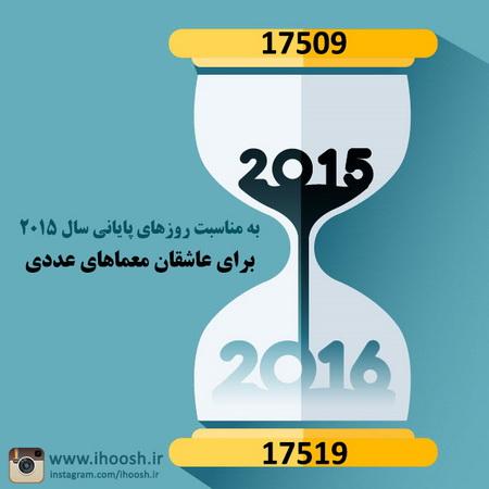 معمای ریاضی | پایان سال ۲۰۱۵