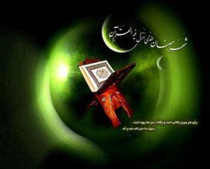 اس ام اس ماه رمضان 7