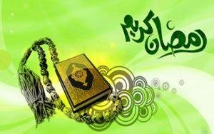اس ام اس پیشواز ماه رمضان