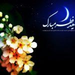 اس ام اس تبریک عید فطر (5)
