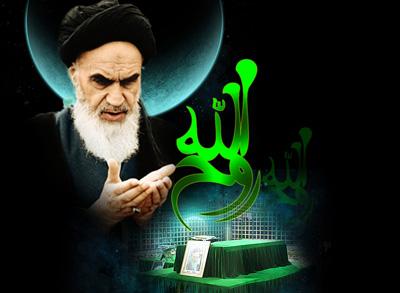 اس ام اس تسلیت رحلت امام خمینی (۱)