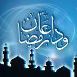 اس ام اس وداع با ماه مبارک رمضان (۱)
