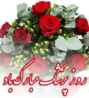 اس ام اس تبریک روز پزشک (۲)
